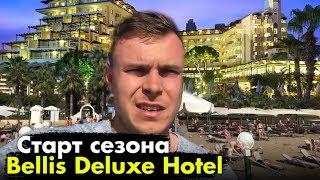 Турция САМЫЙ ДЕТСКИЙ ОТЕЛЬ СТАРТ СЕЗОНА И ДАЛЬНЕЙШИЕ ПЛАНЫ BELLIS DELUXE HOTEL