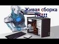 Живая сборка ПК!!! Средне-бюджетный компьютер 2017г (30000р)