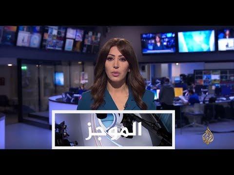 موجز الأخبار - العاشرة مساء 23/8/2017  - نشر قبل 8 ساعة