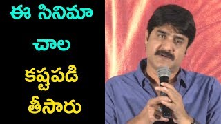 Srikanthand#39;s Marshal Movie Success Meet Video || Marshal |