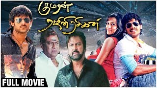 Kumaran Rajini Rasigan Full Movie | Prabhas, Trisha, Kota Srinivasa Rao | Superhit Action Movie
