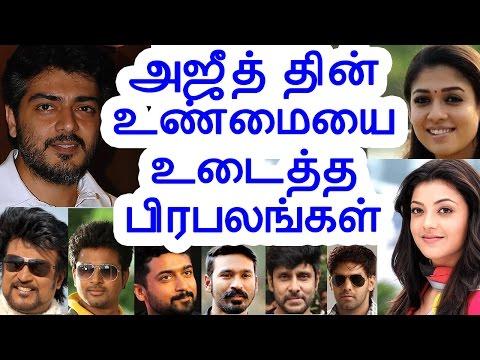 அஜித்தின் உண்மையை உடைத்த பிரபலங்கள்    Tamil cinema news   Cinerockz