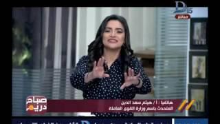 صباح دريم | القوى العاملة رفع أجور 11 مهنة بنسب من 50% إلى 150% للمصريين بالكويت