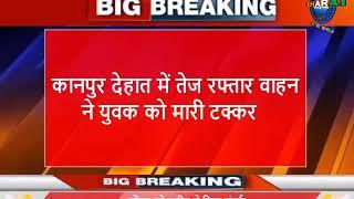 #कानपुरदेहात#तेज रफ्तार वाहन ने युवक को मारी टक्कर, मौके पर हुई युवक की मौत#