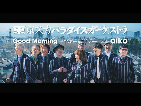 「Good Morning~ブルー・デイジー feat. aiko」Music Video / TOKYO SKA PARADISE ORCHESTRA