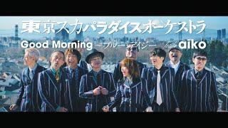 スカパラ×aikoコラボ曲「Good Morning~ブルー・デイジー feat. aiko」のMVがフル尺解禁 & 先行配信がスタート! ミュージックビデオは、aikoが朝の支度...