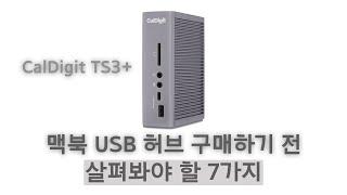 USB-C 허브 썬더볼…