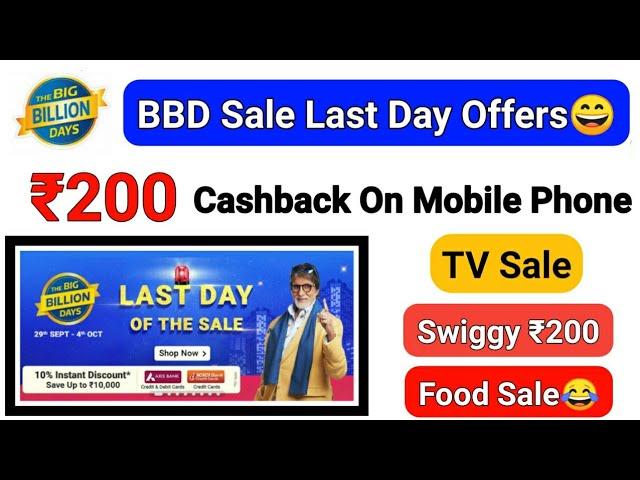 Flipkart BBD Sale Last Day Mobile Offer Extra ₹200 Cashback || Swiggy Free Food Sale🤪