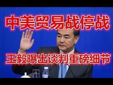 中美贸易战停战!王毅曝出谈判重磅细节!