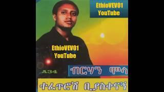 "Birhanu Molla - Tefetrosh Biaskenagn ""ተፈጥሮሽ ቢያስቀናኝ"" (Amharic)"