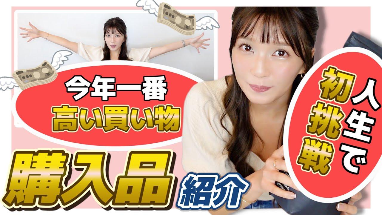 【???万円】宇野実彩子(AAA)が買った今年1番高いものはいくら?【購入品紹介】