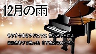 12月の雨 ( 荒井由実 ) cover / 歌:takimari