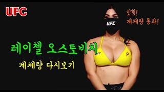 UFC 레이첼 오스토비치 계체량 다시보기