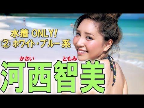 """河西智美☆水着ONLY! 元AKB 画像集②ホワイト・ブルー系 """"Tomomi Kawanishi, Sexy Swimwear Only! image collection 2 !!"""""""