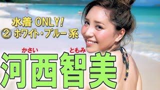 河西智美☆水着ONLY! 元AKB 画像集②ホワイト・ブルー系