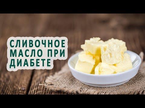 Сколько сливочного масла можно есть диабетику?