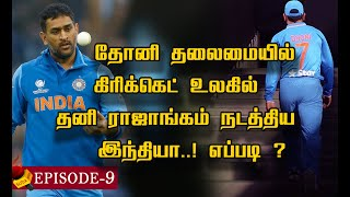 Dhoni is Not Lucky But He Is Worthy! | Namma Thala Dhoni | Final Episode