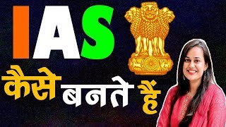 How to Become an IAS Officer in Hindi| UPSC Civil Service Exam Preparation| IAS Officer Eligibility