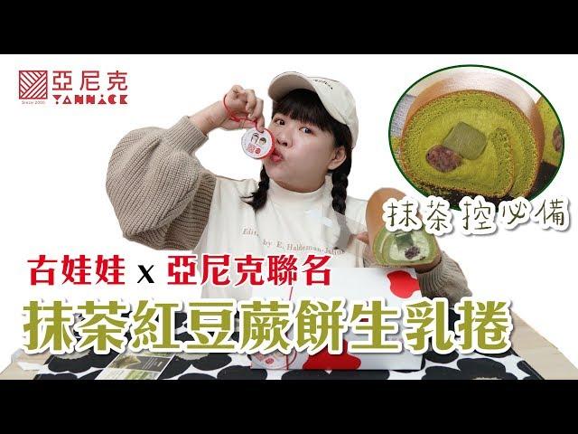 古娃娃 x 亞尼克聯名「抹茶紅豆蕨餅生乳捲」抹茶控一定會喜歡!❤︎古娃娃WawaKu
