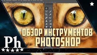 Фотошоп для начинающих. Урок 3. Обзор панели инструментов в Adobe Photoshop