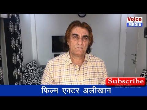 VOICE OF MEDIA senior film actor Ali Khan Ne Kaha Bollywood ko Sridevi Dobara milna Mushkil