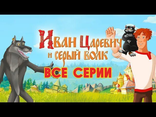 Иван Царевич и Серый Волк: Все части по порядку (2011-2019) BDRip | Лицензия