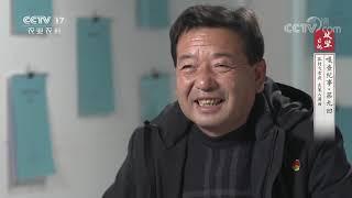《攻坚日记》 20210109 嘎查纪事(9)|CCTV农业 - YouTube