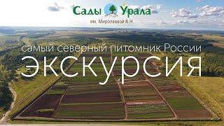 Сады Урала самый СЕВЕРНЫЙ питомник растений России