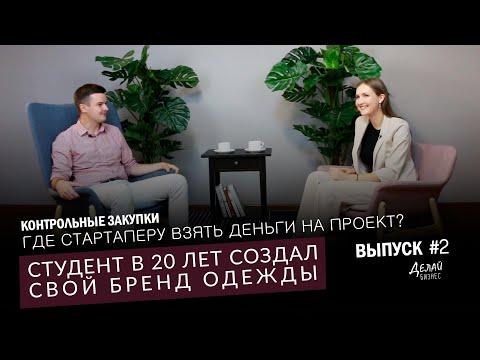 ДЕЛАЙ БИЗНЕС / Контрольные закупки/ Выпуск 2