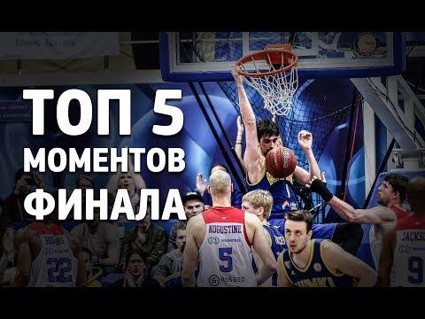 Топ-5 лучших моментов финала Единой лиги ВТБ