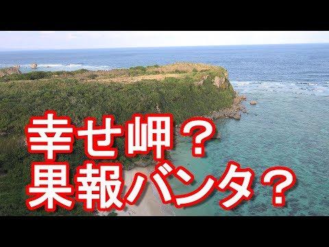 沖縄県うるま市・宮城島!果報バンタ(塩工場ぬちまーす隣)Kafu-cliff,Uruma city,Okinawa,Japan