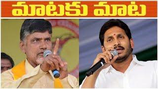YS Jagan Comments vs AP CM Chandrababu Naidu War of Words    2day 2morrow