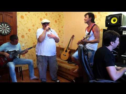 Пацаны, вы держите штаны (ремейк-квартирник) - Алексей Блохин, группа Ласковый бык