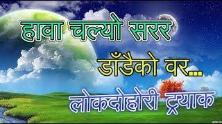 Lok dohori song hawa chalyo sarara music track