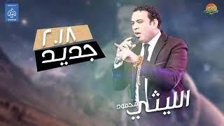 محمود الليثي - يمكن على باله || جديد اغاني شعبي 2018