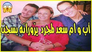 عاجل : نزهة الركراكي والبشير عبدو يزوران سعد لمجرد بسجن فلوري لأول مرة !!