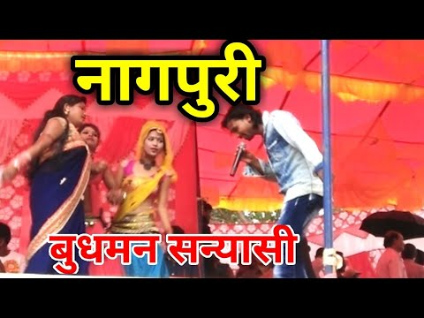top new thet nagpuri by budhman sanyasi 2018 hd
