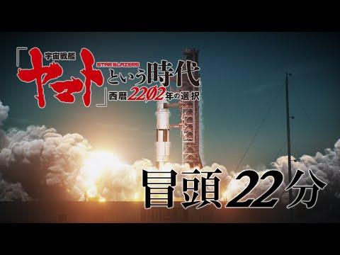 『「宇宙戦艦ヤマト」という時代 西暦2202年の選択』冒頭22分