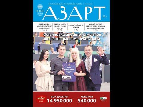 Газета АЗАРТ №04 (1155) 20-26.01.2020