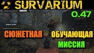 SURVARIUM 0.47 - Сюжетная Обучающая Миссия