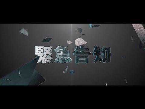 GOT7 告知映像