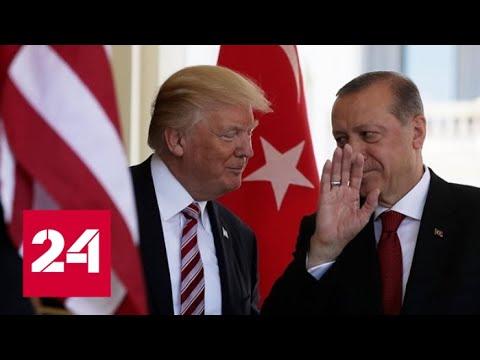 Эрдоган выкинул письмо президента США! 60 минут от 17.10.19