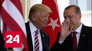 Скачать Эрдоган выкинул письмо президента США 60 минут от 17 10 19