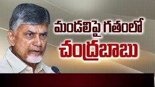 Chandrababu Past Memories | AP Legislative Council Cancellation in 2014 revealed