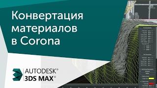 [Урок 3ds Max] Конвертация стандартных материалов в Corona