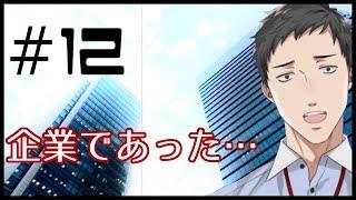 [LIVE] #12 実録!企業であった怖い話 〜真夏の納涼スペシャル〜