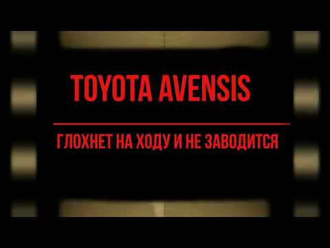 Глохнет на ходу и не заводится Toyota Avensis  ищем проблему