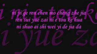 Mama ~ Vanness Wu w/ Lyrics