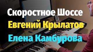 """Скоростное Шоссе (из к/ф/ """"Мой Избранник"""") - Пианино / Piano Cover"""