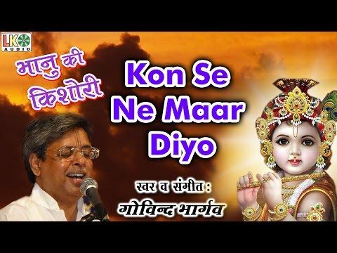 Kon Se Ne Maar Diyo !! Super Hit Krishna Bhajan !! Govind Bhargav !! Audio Song
